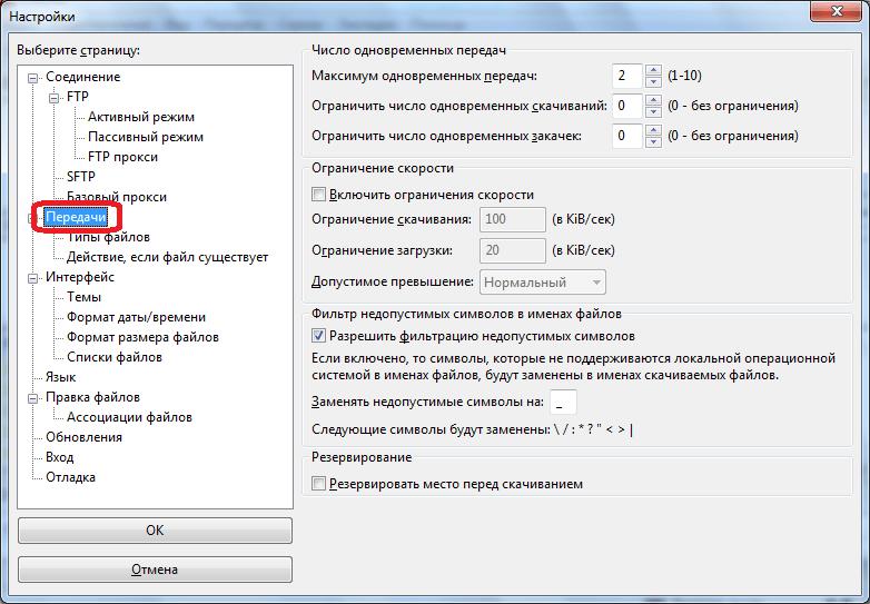 Вкладка Передачи настроек в программе FileZilla
