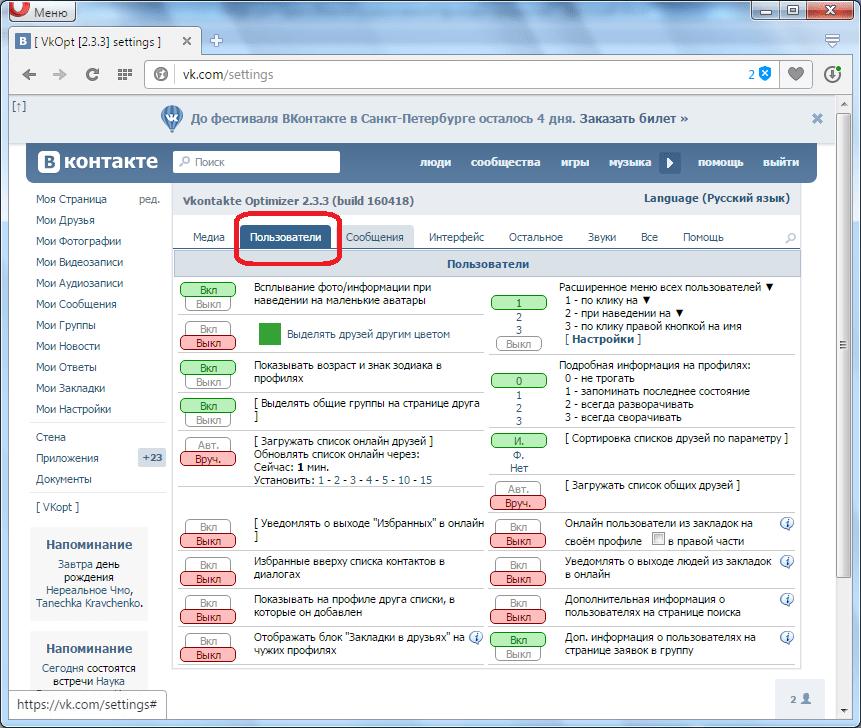 Вкладка Пользователи VkOpt для браузера Opera