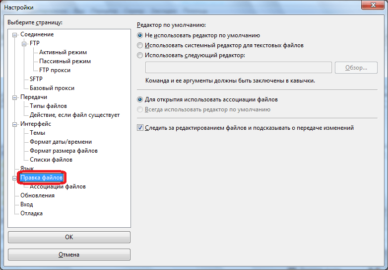 Вкладка  Правка файлов в программе FileZilla