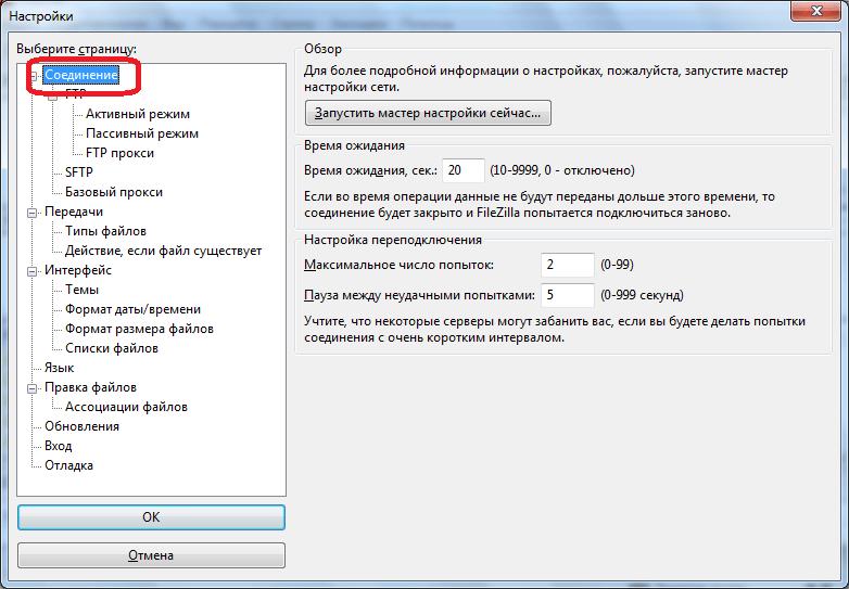 Вкладка Соединение настроек в программе FileZilla