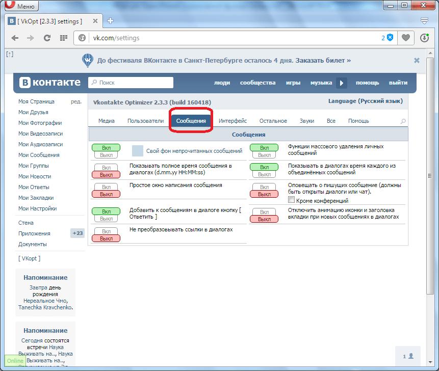 Вкладка Сообщения VkOpt для браузера Opera