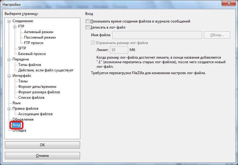 Вкладка Вход настроек в программе FileZill
