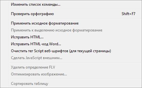 Вкладка  команды в программе Adobe Dreamweaver