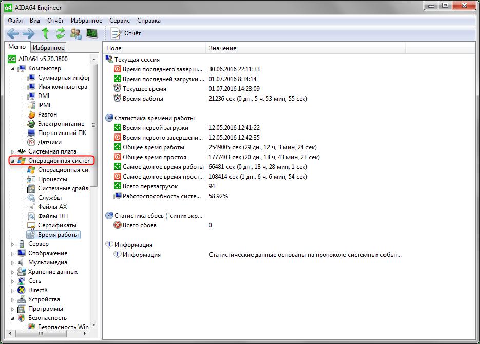 Вкладка операционная система в Everest