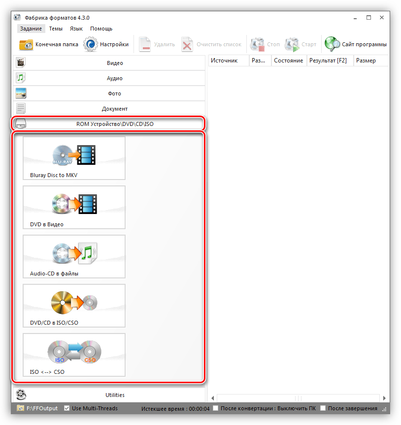 Вкладка с функциями для работы с дисками и образами в программе Format Factory