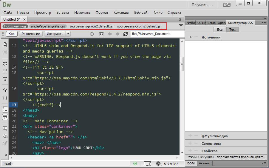Вкладки различных элементов сайта в программе Adobe Dreamweaver