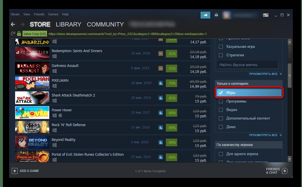 Включение фильтра игр в Steam
