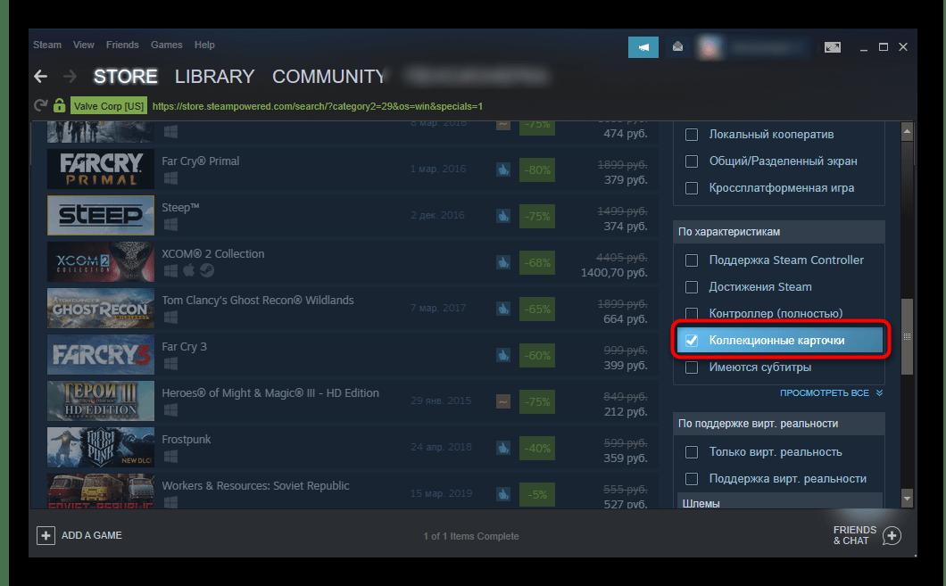 Включение фильтра поддержки коллекционных карточек в Steam