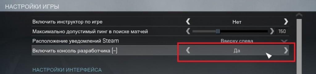 Включение консоли разработчика в Steam игре