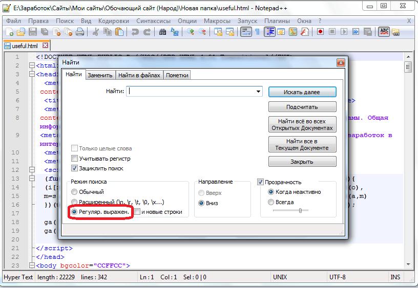Включение регулярных выражений в окне поиска в программе Notepad++