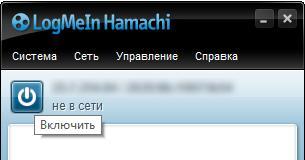 Включение сети Hamachi