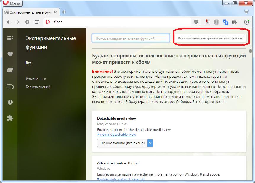 Восстановление настроек по умолчанию в эксперементальных функциях браузера Opera