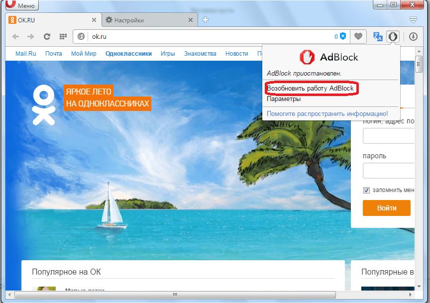 Возобновление работы AdBlock в Opera
