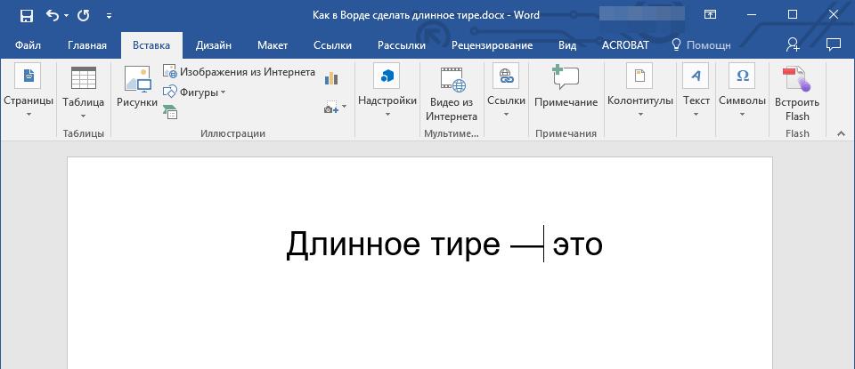 Вставка символов (длинное тире) в Word