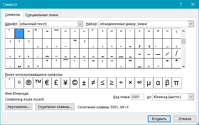 Вставка символов (окно выбора символов) в Word