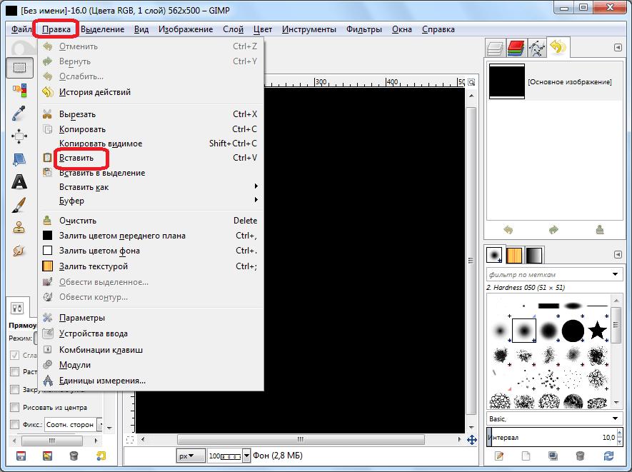 Вставка в программе GIMP