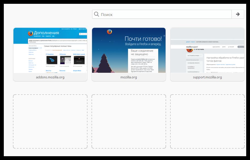 Встроенные визуальные закладки в Mozilla Firefox