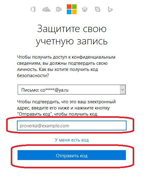 Ввод адреса электронной почты для получения кода безопасности, который нужен для удаления профиля Skype