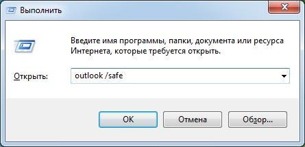 Ввод команды для запуска Outlook в безопасном режиме