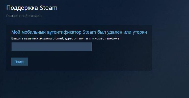 Ввод логина для отключения мобильного аутентификатора в Steam при его отключении