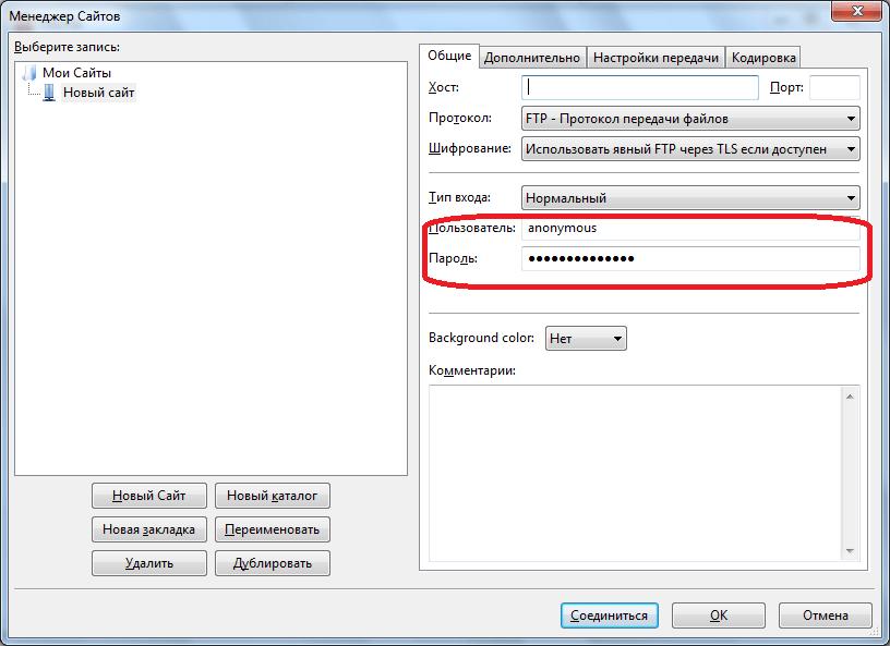 Ввод логина и пароля в программе FileZilla