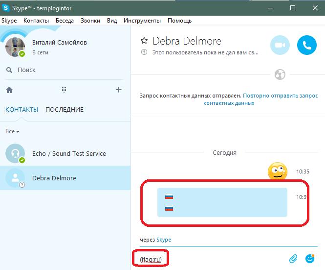 Ввод смайлов с флагами в Skype
