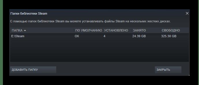 Выбор диска или раздела для установки игр Steam