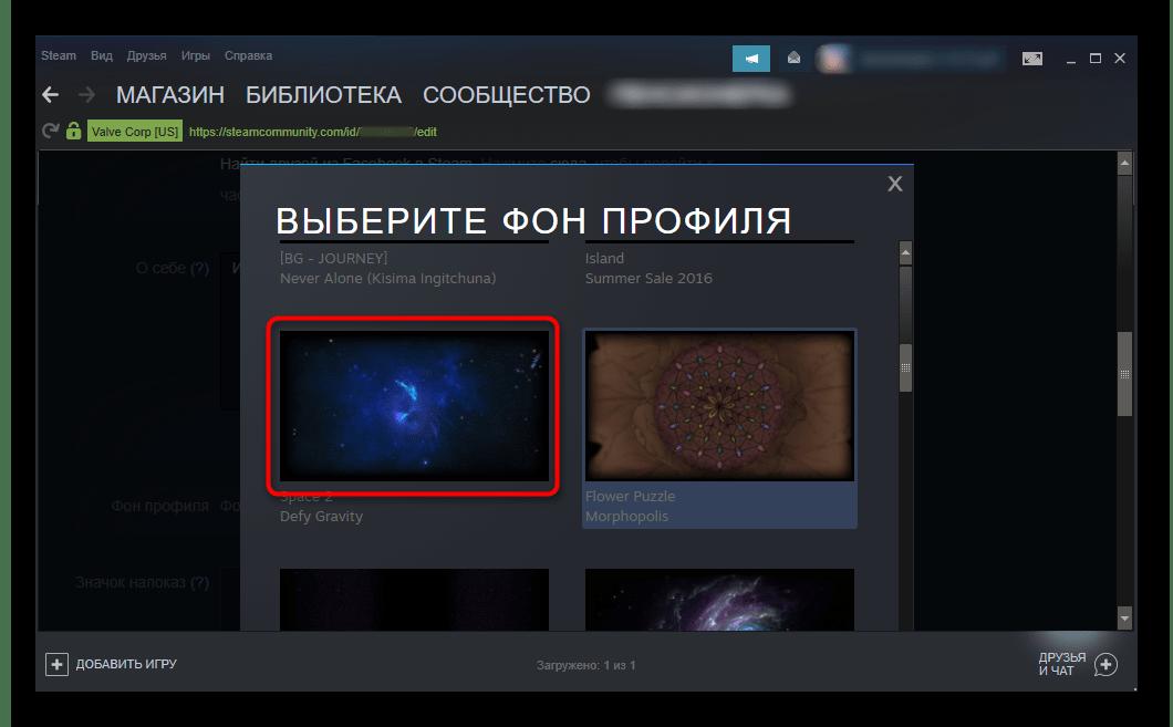 Выбранный фон в Steam