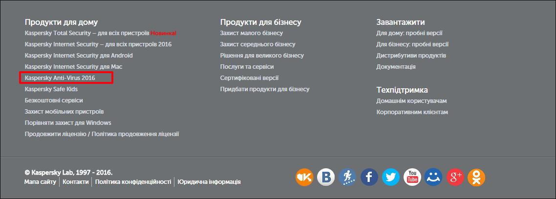 Выбираем нужный продукт на официальном сайте  Kaspersky Lab