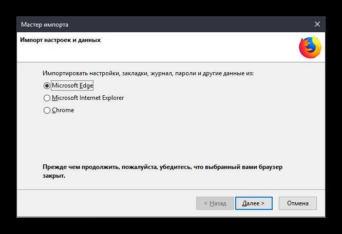 Выбор браузера для экспорта закладок в Mozilla Firefox