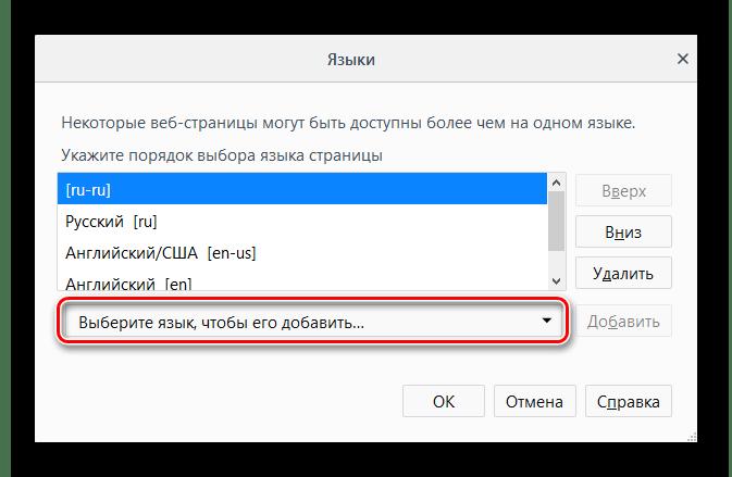 Выбор другого языка в Mozilla Firefox