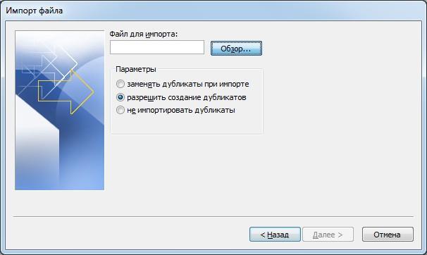 Выбор файла и действий с дубликатами  в Outlook 2010