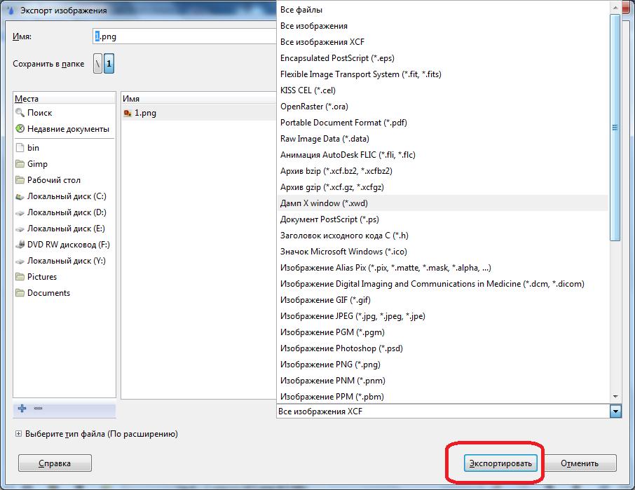 Выбор формата экпорта в программе GIMP