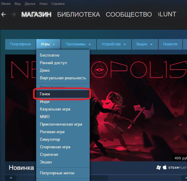 Выбор игры определенного жанра в Steam