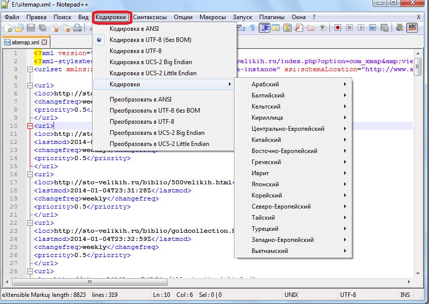 Открытие файла в программе Notepad++