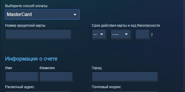Выбор кредитной карты в качестве способа оплаты для пополнения кошелька Steam