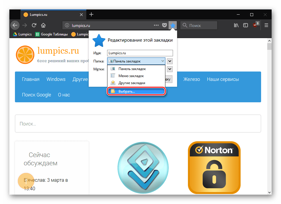 Выбор места для сохранения закладки в Mozilla Firefox