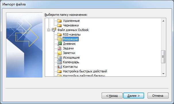 Выбор места хранения данных в Outlook 2010