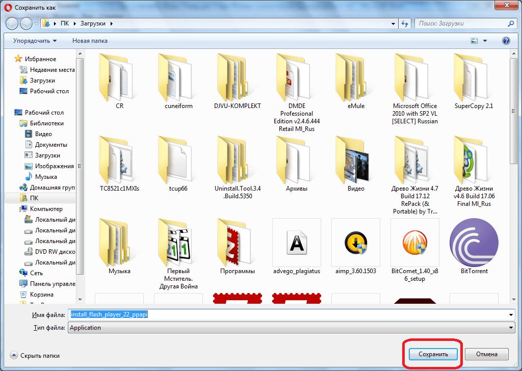 Выбор места сохранения файла Adobe Flash Player для браузера Opera