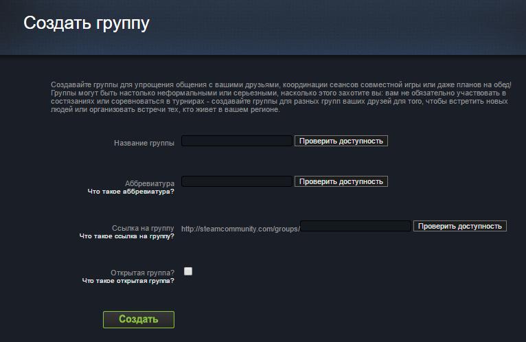 Выбор настроек для группы Steam