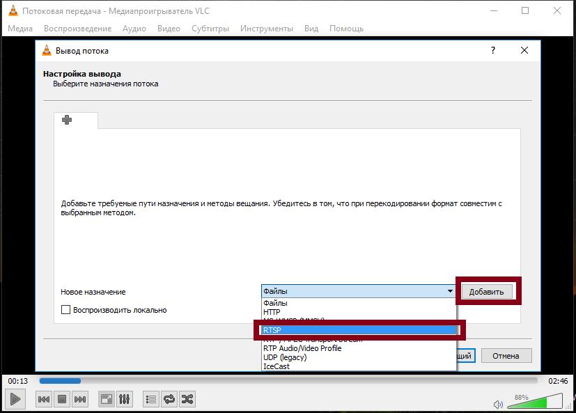 Выбор нового значения в VLC media player