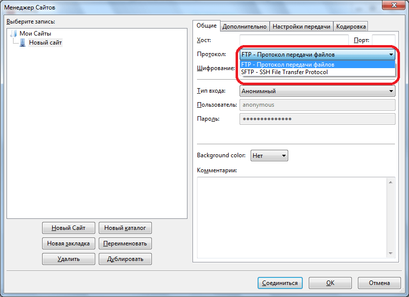 Выбор протокола передачи файлов в программе FileZilla