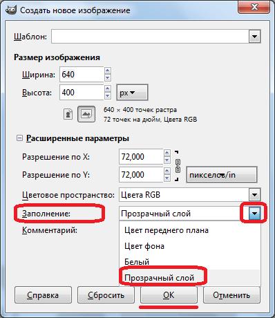 Выбор прозрачного слоя в программе GIMP