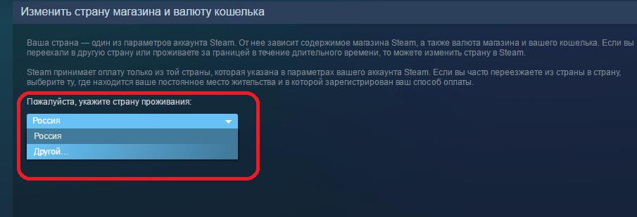 Выбор региона проживания в Steam