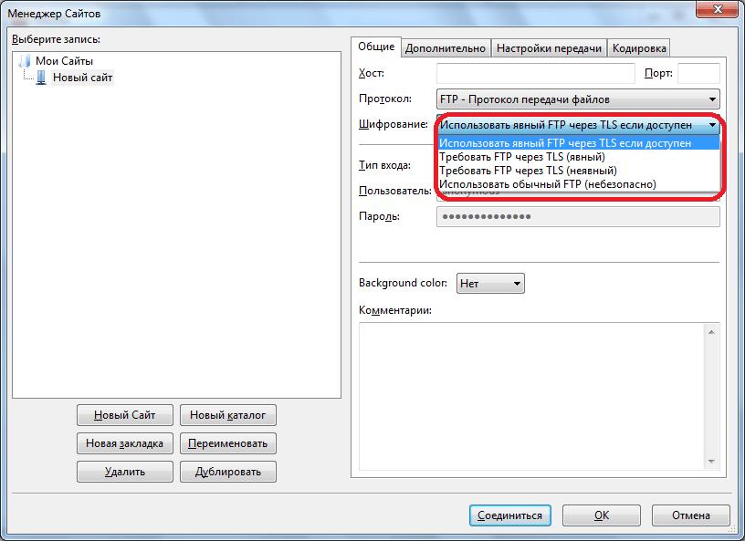 Выбор шифрования в программе FileZilla