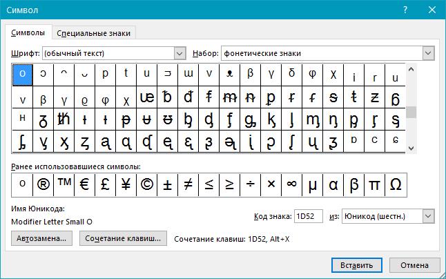 Выбор символа в Word