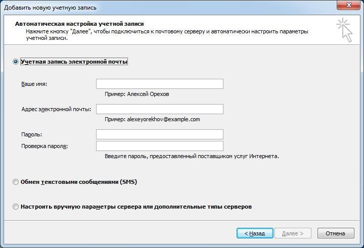 Выбор способа настройки яндекс почты в Outlook