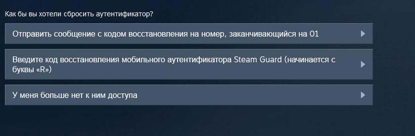 Выбор способа отключения мобильного аутентификатора в Steam