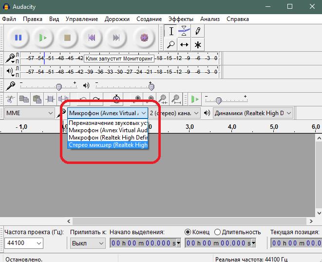 Выбор стерео микшера в качестве записывающего устройства Audacity