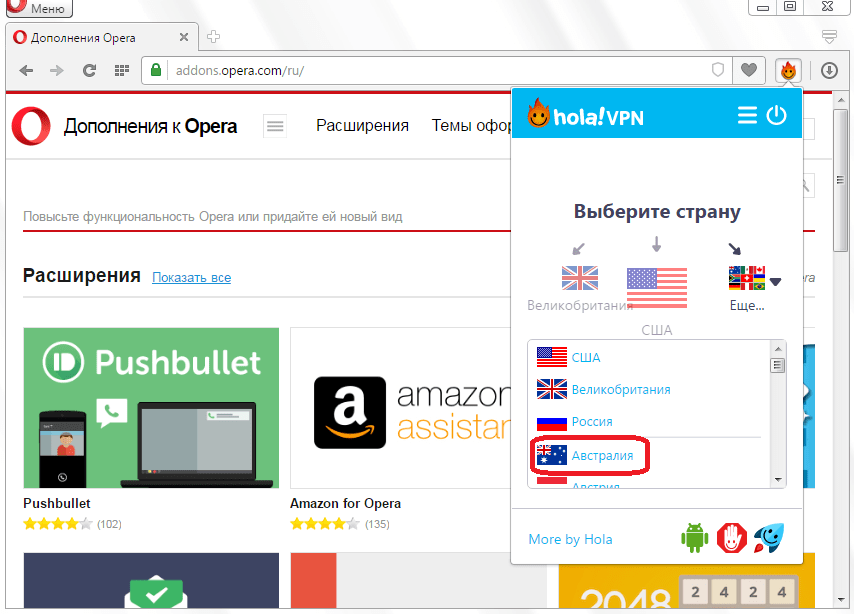 Выбор страны в Hola Better Internet для Opera